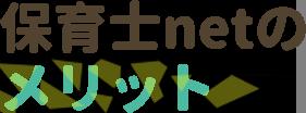 保育士netのメリット