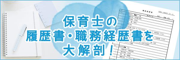 保育士の履歴書・職務経歴書の書き方を大解剖!