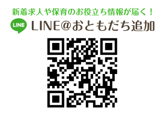 保育士.net LINE@ おともだち追加