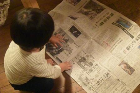 遊び ねらい 新聞紙