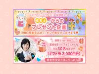 ☆保育士netからのプレゼント企画☆