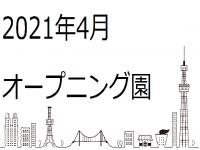 ≪2021年4月開園予定!≫23区開園情報まとめ