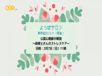 無料WEBセミナー開催!~保育士さんのストレスケア~