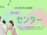 2022年4月入社OK!保育士求人特集ー株式会社センターー