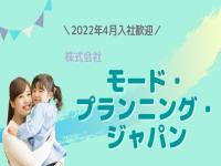 2022年4月入社OK!保育士求人特集ー株式会社モード・プランニング・ジャパン(雲母保育園)ー