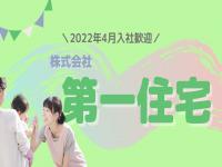 2022年4月入社OK!保育士求人特集ー株式会社第一住宅(みらいくほいくえん)ー