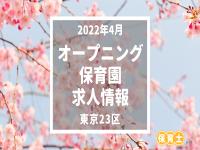 ≪2022年4月開園≫東京都23区オープニング園の求人情報【2021年10月更新版】